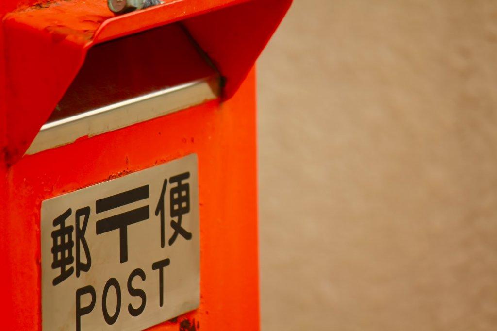 郵便局 生命保険 ノルマがきつい