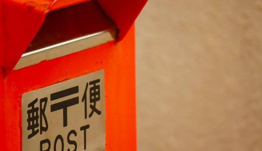 郵便局で生命保険のノルマがきつい。ノルマがない会社に転職したい。