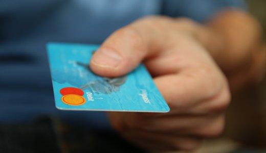 消費税増税でキャッシュレス化が進む?ポイント還元を使うべき理由。