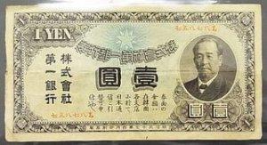 渋沢栄一 朝鮮 日本銀行券