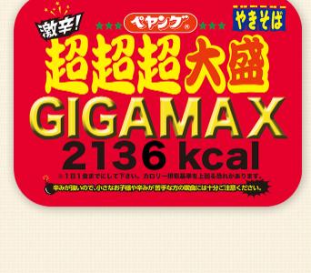 激辛やきそば超超超大盛GIGAMAXを食べた感想【保存方法も考えてみる】