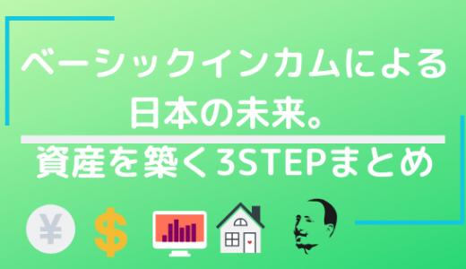 ベーシックインカムによる日本の未来。資産を築く3STEPまとめ