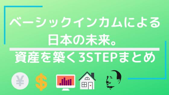 ベーシックインカムとは 資産を築く3step